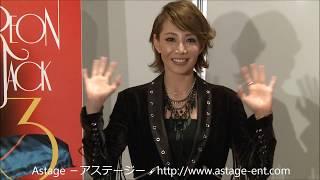 柚希礼音ソロコンサート「REON JACK3」が、10月19日(金)に東京国際フ...