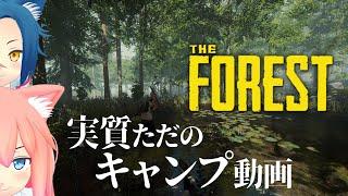 【モザイク注意】ほのぼのキャンプ?【THE FOREST】