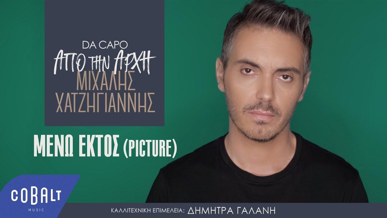 Μιχάλης Χατζηγιάννης - Μένω Εκτός (Picture) | Official Video Clip