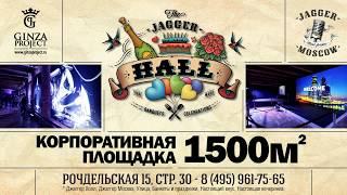 видео Банкетные залы для корпоратива в Москве