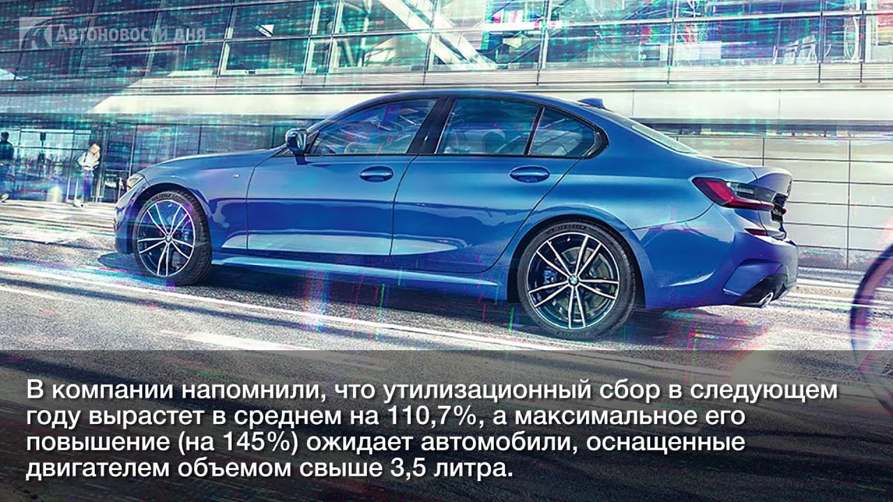 Автомобили BMW в России подорожают с 1 января 2020 года