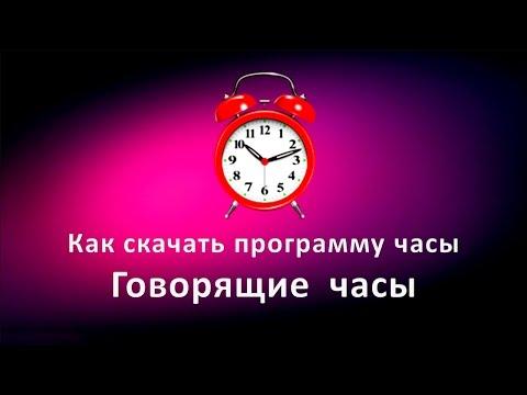 Как скачать программу часы. Говорящие часы