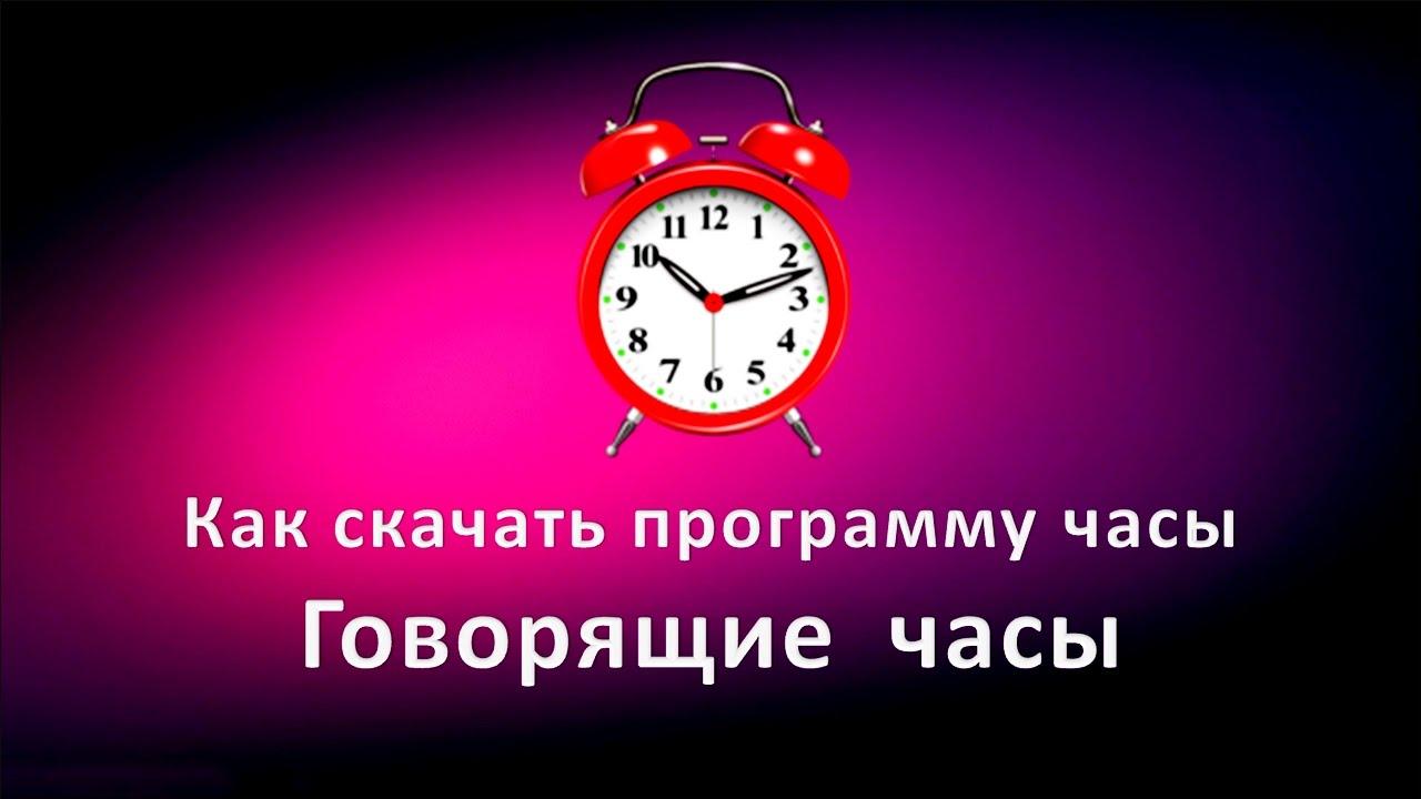 Часы скачать программу