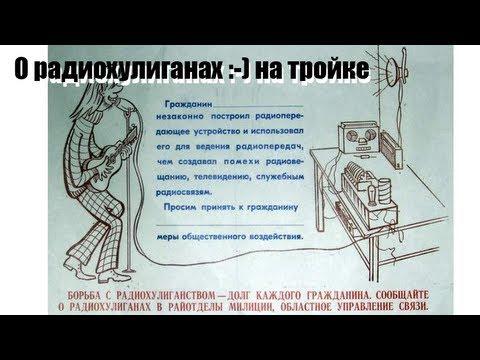 Радиохулиганы на тройке (3Мгц)