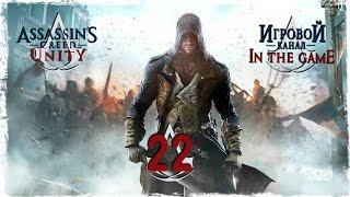 Assassin's Creed Unity Прохождение Серия #22 [Казнь Людовика]