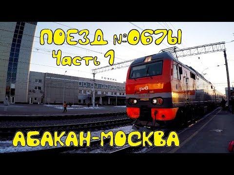 Поездка на поезде №067ы Абакан - Москва из Тюмени в Пермь. Стоянка в Екатеринбурге