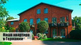 Жизнь в Германии. FSJ. Наша квартира(Это наше первое видео о жизни в Германии. Здесь мы показываем наш дом и квартиру, которую нам снимает приним..., 2015-08-30T12:52:00.000Z)