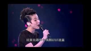 何韻詩@ [Concert YY] 黃偉文作品展DVD - 明目張膽.mp4 thumbnail