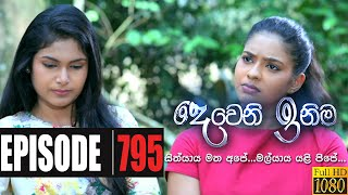 Deweni Inima | Episode 795 24th February 2020 Thumbnail