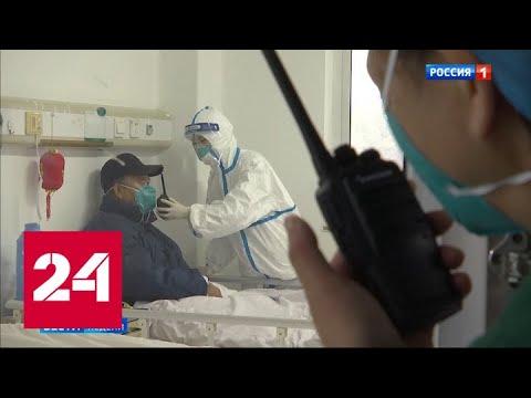 2019-nCoV может продолжить мутировать - Россия 24