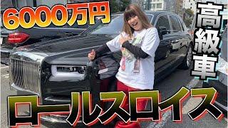 相方に内緒で6000万円の高級車買った...【ロールスロイス】