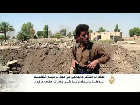 قتلى وجرحى بمعارك بين تنظيم الدولة والبشمركة