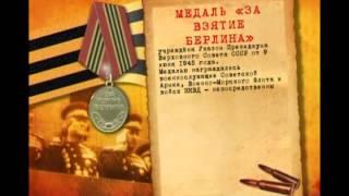 Медаль За Взятие Берлина(, 2016-04-27T11:58:13.000Z)