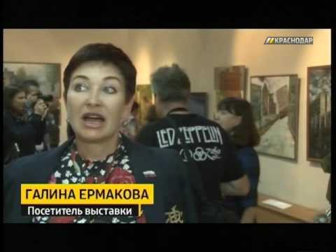 В Краснодаре открылась выставка картин «Городской романс»