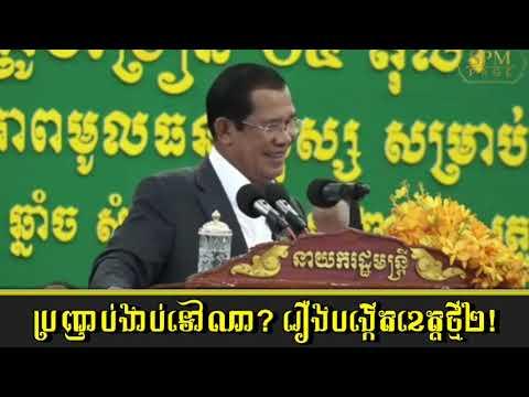 ប្រញាប់ងាប់ទៅណា? ញាក់សាច់ _ Samdech Hun Sen announced that no new provinces were established