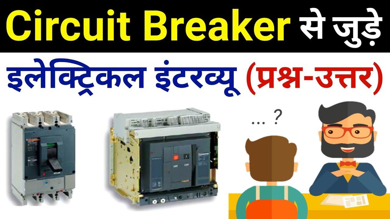 Circuit breaker question and answer | सर्किट ब्रेकर से जुड़े महत्वपुर्ण सवाल - electrical interview