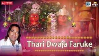 brand new bhajan thari dwaja faruke bhagwati prasad joganiya mata rajasthani songs 2016