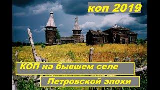 КОП 2019 Коп на поселении времён Петра 1