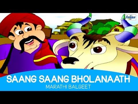 Saang Saang Bholanath Marathi Rhyme Original - Marathi Balgeet For Kids