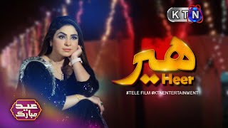 1st Eid Day |Tele Film #HEER  | Only On KTN Entertainment