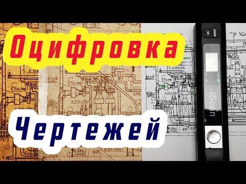 Оцифровка и обработка старых чертежей (ручной сканер для документов)