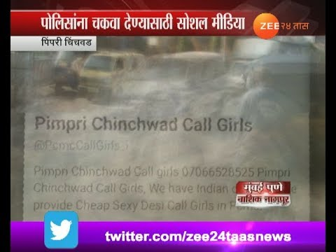 Pimpri Chinchwad | Call Girls Using Social Networking Sites For Network