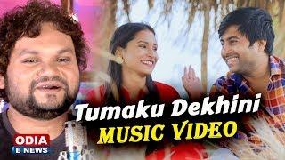 Tumaku Dekhini Kichhi Dina Hela Music | Humane sagar | Ashwin & Prerna