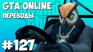 GTA 5 Online Смешные моменты (перевод) #127 - Ракетная тачка (VanossGaming)