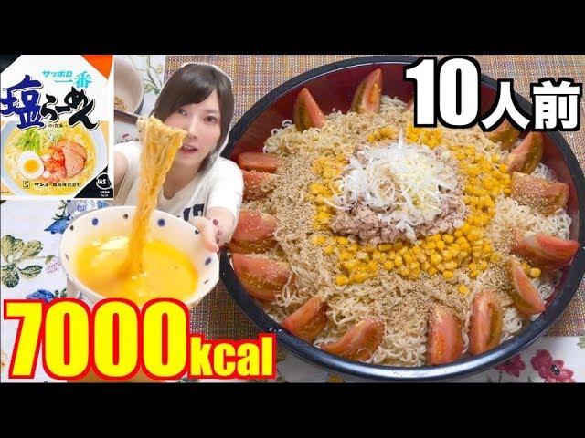 【大食い】サッポロ一番アレンジ!たまごの冷製塩つけ麺[10人前]7000kcal【木下ゆうか】