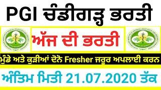 PGI Chandigarh Latest Recruitment 2020,punjab Govt Jobs 2020,Punjab Latest Bharti 2020,