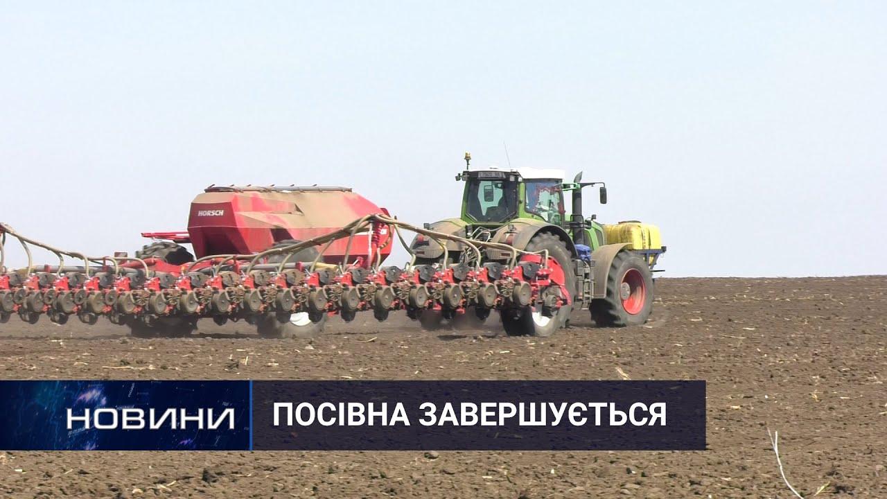 Аграрні роботи на Шепетівщині – на фініші. Перший Подільський 30.04.2021
