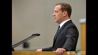 Выступление Медведева с отчетом о работе правительства
