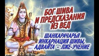 Бог Шива и предсказания из Вед! Шанкарачарья инкарнация Бога Шива, а адвайта ложное учение!