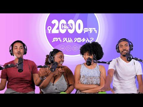 Chewata: Do you know 2000's Ethiopian music? ጨዋታ: የ2000ዎቹን ዘፈን ምን ያህል ያውቃሉ?