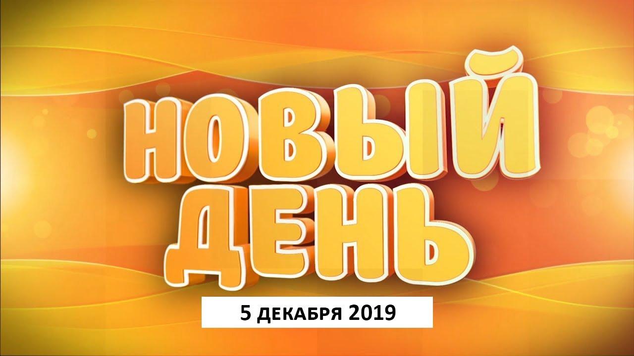 Выпуск программы «Новый день» за 5 декабря 2019