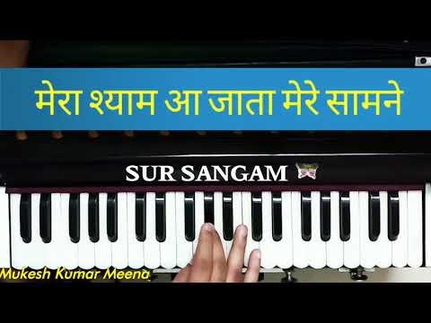 Mera Shyam Aa Jata Mere Samne | Shyam Bhajan | Harmonium Bhajan Lessons | Sur Sangam