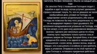 Евангелие дня 9 Августа 2020г