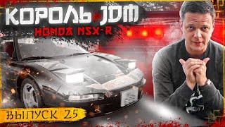 Honda NSX-R король JDM