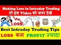 Best Intraday Trading Tips: Avoid Loss in Intraday Trading: Profit ज्यादा & Loss कम