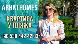 Купить Квартиру в Турции у Моря: Аланья - www.arbathomes.ru
