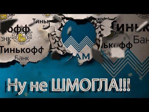 БАНК ТИНЬКОФФ ЧТО ОНА НЕСЁТ НАВЕРНОЕ ВСПОТЕЛА   Как не платить кредит   Кузнецов   Аллиам