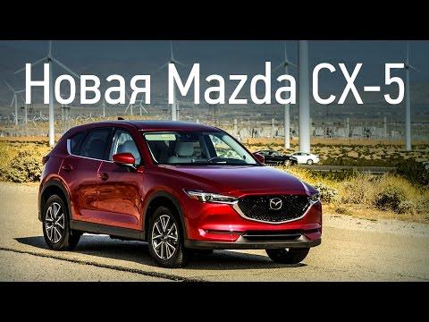 Новая Mazda CX-5 (2017): первый тест. Скоро в России!