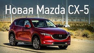 Новая Mazda CX 5 2017 первый тест. Скоро в России смотреть