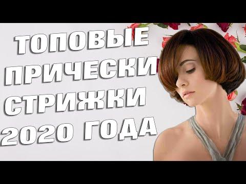 ТОП 5 ПОПУЛЯРНЫХ СТРИЖЕК 2020 / ЖЕНСКИЕ ПРИЧЕСКИ 2020 / ЖЕНСКИЕ СТРИЖКИ