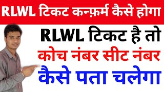 RLWL, RLWL ticket confirmation chances, IRCTC ||