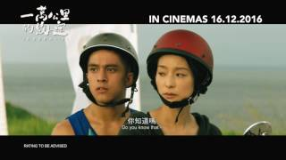 《一万公里的约定》10,000 MILES Official Trailer | In Cinemas 16.12.2016 Mp3