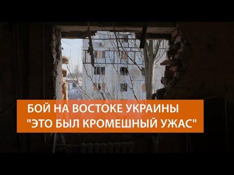 Обострение ситуации на востоке Украины