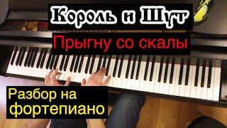 """Видеоурок: Король и Шут - """"Прыгну со скалы"""" / Евгений Алексеев"""