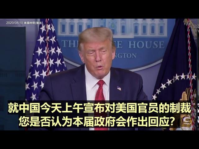 川普:因為中國對全世界釋放了病毒,經濟即使恢復也彌補不了那麼多逝去的生命