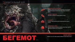 Evolve Stage 2 Бегемот